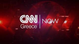 CNN NOW: Τετάρτη 5 Μαϊου 2021