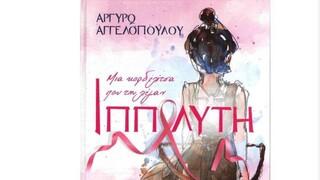 «Μια Κορδελίτσα Που Τη Λέγαν Ιππολύτη» - Το βιβλίο της Αργυρώς Αγγελοπούλου και της Νατάσας Παζαΐτη