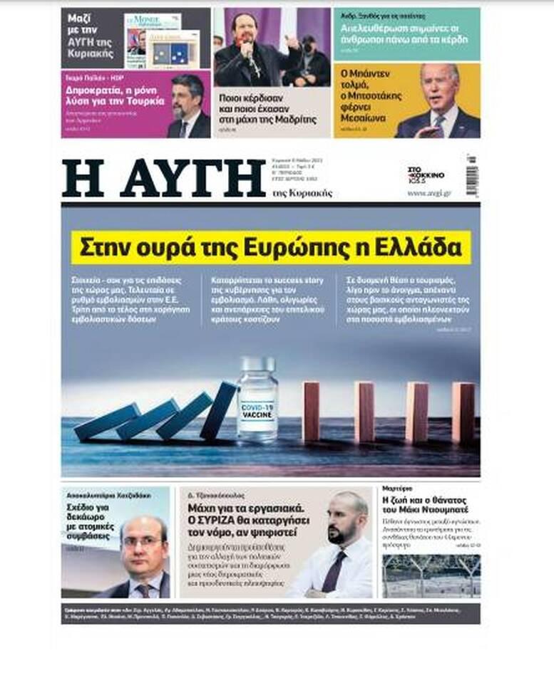 https://cdn.cnngreece.gr/media/news/2021/05/08/265042/photos/snapshot/avgi.jpg