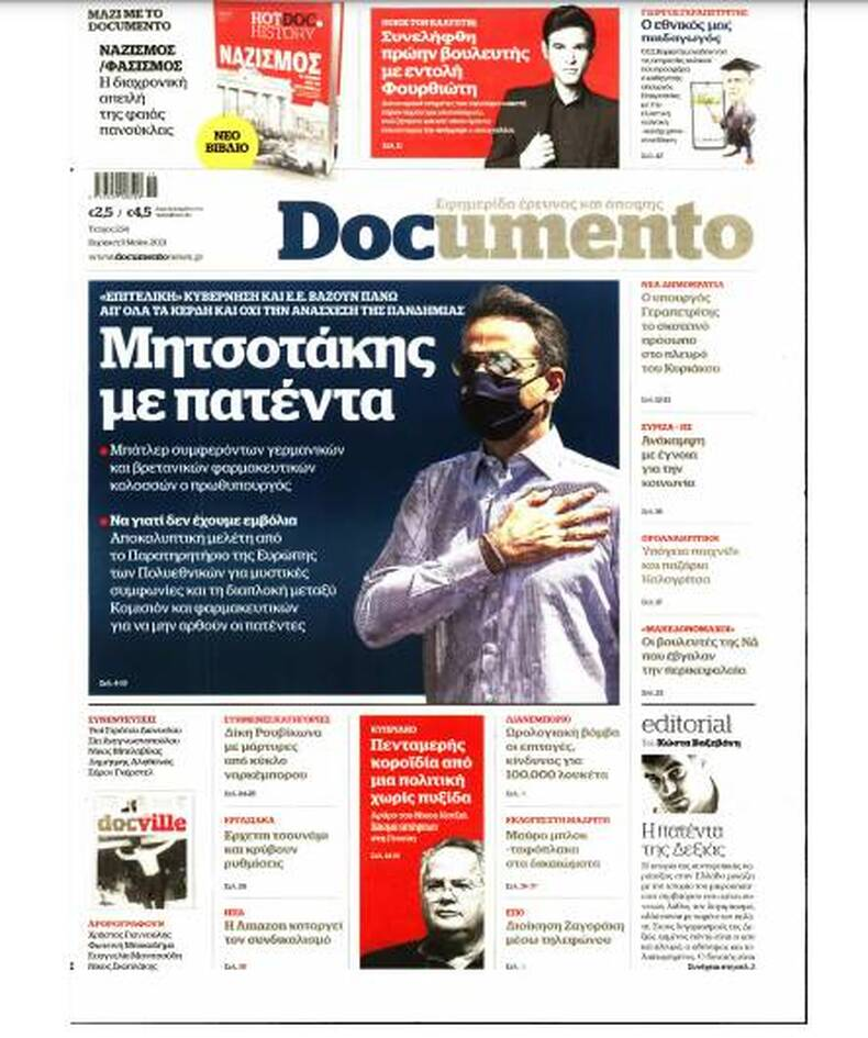 https://cdn.cnngreece.gr/media/news/2021/05/08/265042/photos/snapshot/documento.jpg