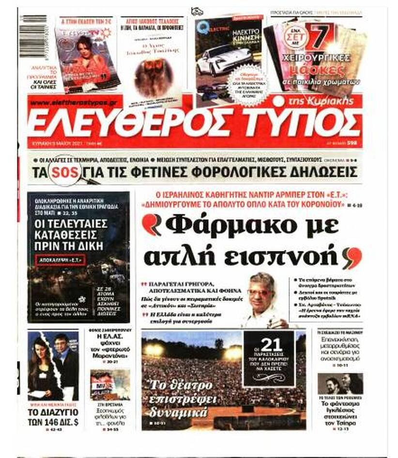 https://cdn.cnngreece.gr/media/news/2021/05/08/265042/photos/snapshot/eleutheros-typos.jpg