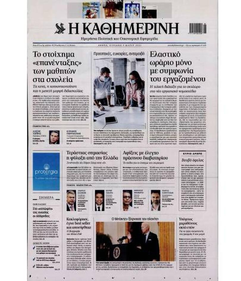 https://cdn.cnngreece.gr/media/news/2021/05/08/265042/photos/snapshot/kathimerini.jpg