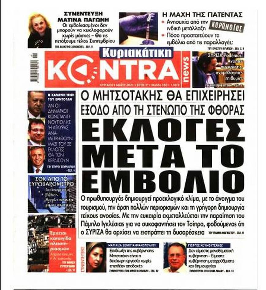 https://cdn.cnngreece.gr/media/news/2021/05/08/265042/photos/snapshot/kontra.jpg