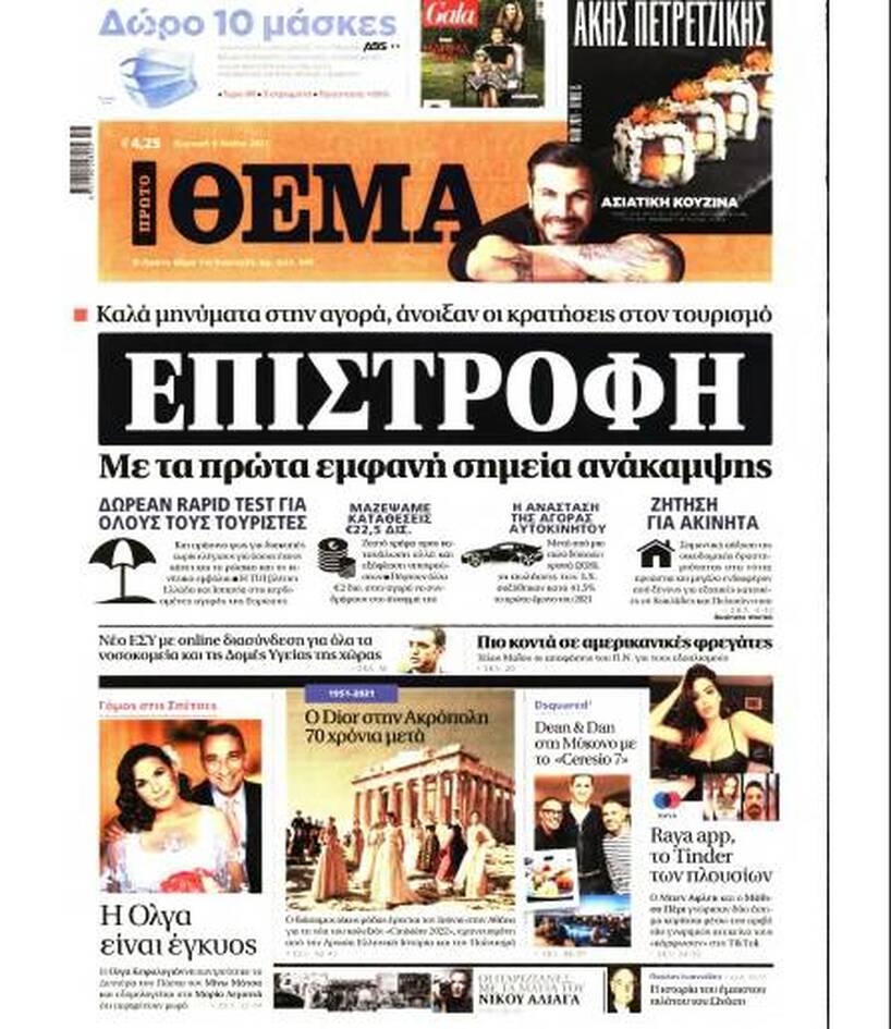 https://cdn.cnngreece.gr/media/news/2021/05/08/265042/photos/snapshot/proto-thema.jpg