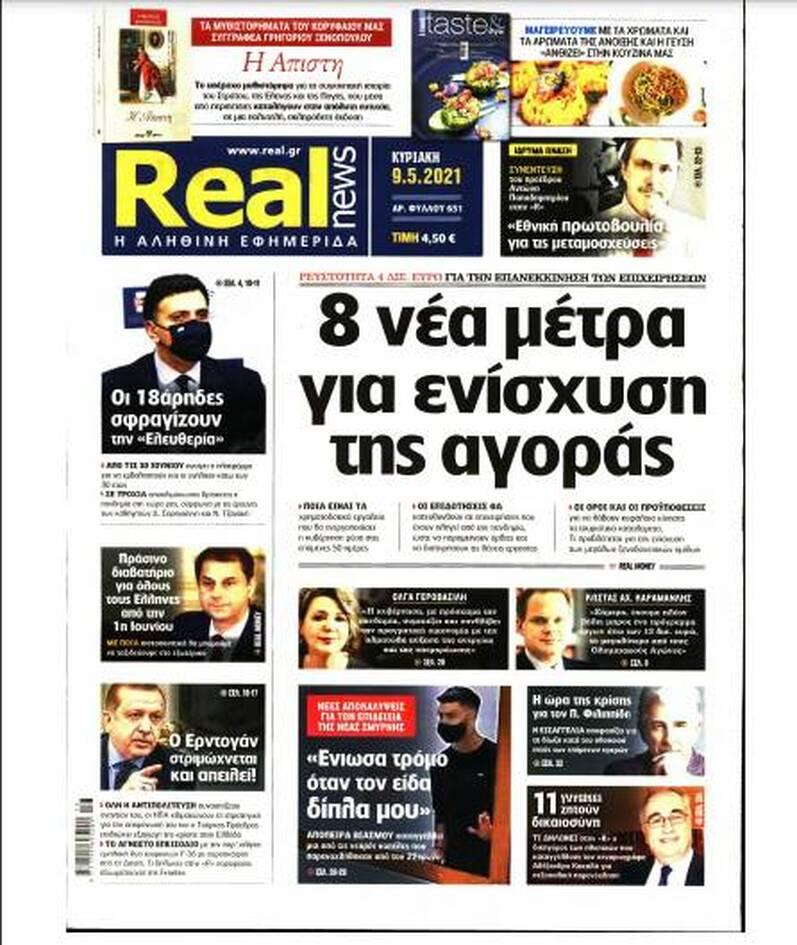 https://cdn.cnngreece.gr/media/news/2021/05/08/265042/photos/snapshot/real-news.jpg