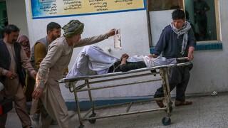 Αφγανιστάν: Μπαράζ εκρήξεων κοντά σε σχολείο στην Καμπούλ - Δεκάδες νεκροί και τραυματίες