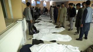 Αφγανιστάν: 50 νεκροί και 150 τραυματίες μετά απο βομβιστική επίθεση στην Καμπούλ