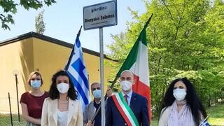Μπολόνια: Γιώργος Σεφέρης και Διονύσιος Σολωμός «δίνουν» το όνομά τους σε κήπους