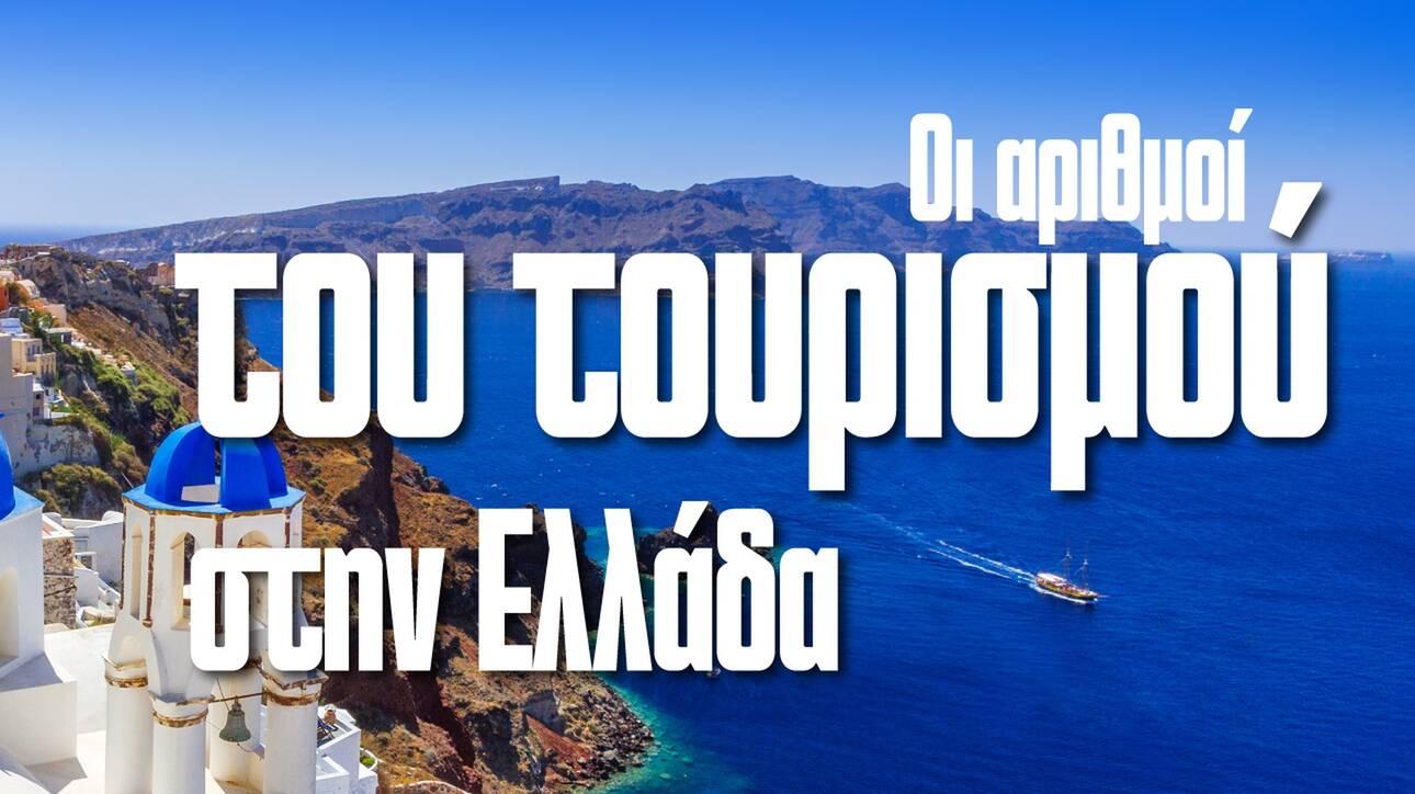 Infographic: Οι αριθμοί του τουρισμού στην Ελλάδα