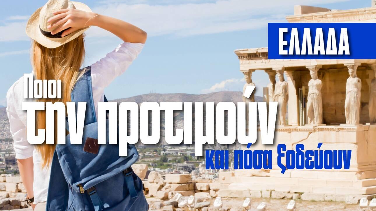 Πόσα ξοδεύουν οι τουρίστες στην Ελλάδα