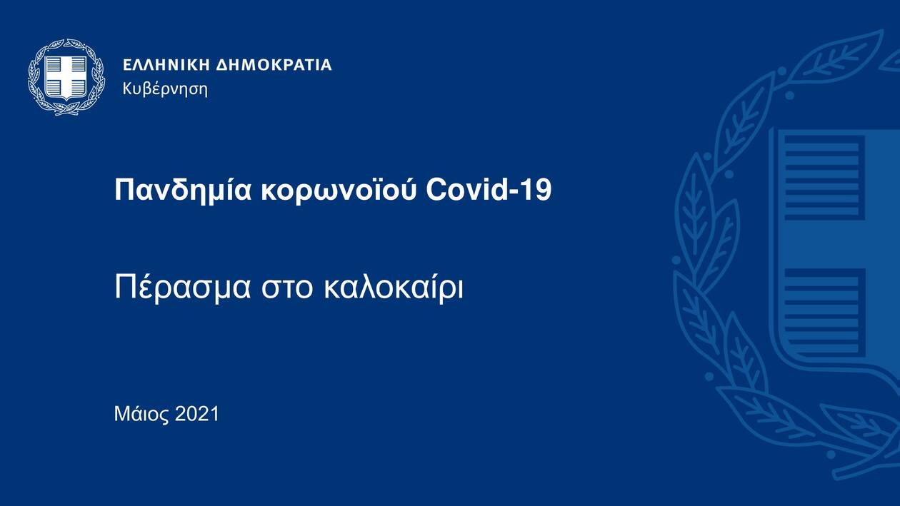 https://cdn.cnngreece.gr/media/news/2021/05/12/265589/photos/snapshot/Covid-19-----11.05.21_final_final-01-41.jpg
