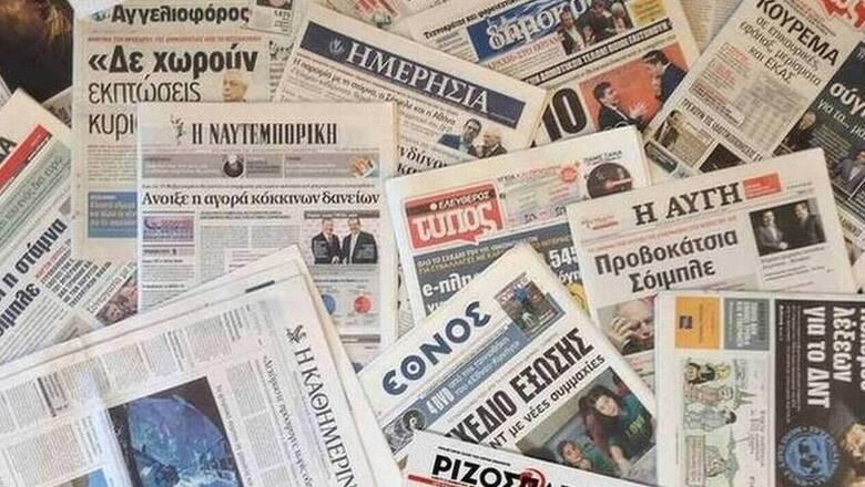 Τα πρωτοσέλιδα των εφημερίδων (13 Μαΐου)