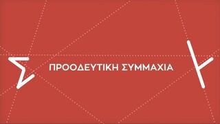 ΣΥΡΙΖΑ: Θα ψηφίσει ο κ. Μητσοτάκης τα μνημόνια με τη Βόρεια Μακεδονία;
