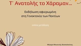 Το Μέγαρο Μουσικής Θεσσαλονίκης τιμά την 102η επέτειο μνήμης της Γενοκτονίας των Ποντίων