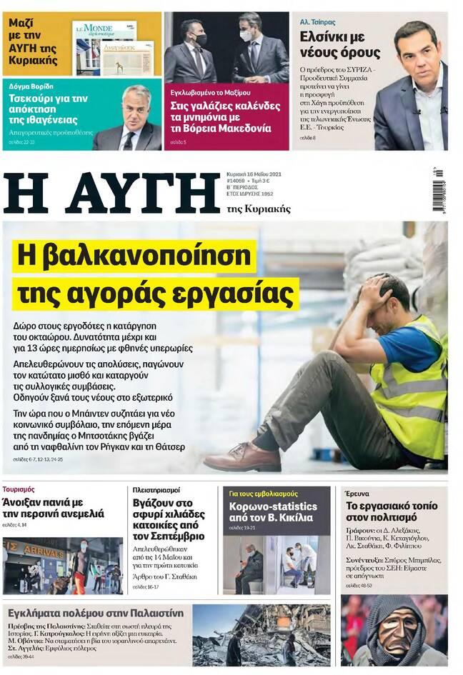 https://cdn.cnngreece.gr/media/news/2021/05/15/266019/photos/snapshot/avgi-20210515-page-017.jpg