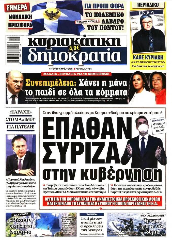 https://cdn.cnngreece.gr/media/news/2021/05/15/266019/photos/snapshot/dimokratia_20210515-page-007.jpg