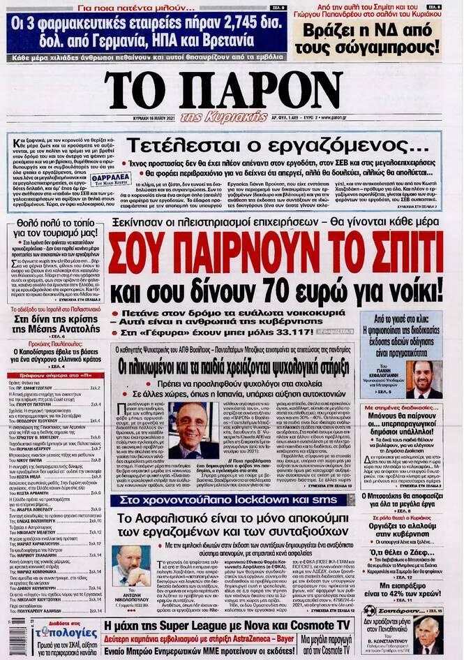 https://cdn.cnngreece.gr/media/news/2021/05/15/266019/photos/snapshot/documento-_20210515-page-011.jpg