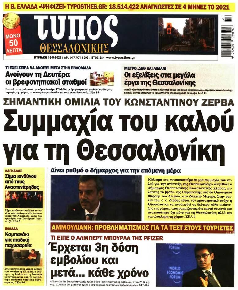 https://cdn.cnngreece.gr/media/news/2021/05/15/266019/photos/snapshot/elefteros-typos-thessaloniki-20210515-page-002.jpg