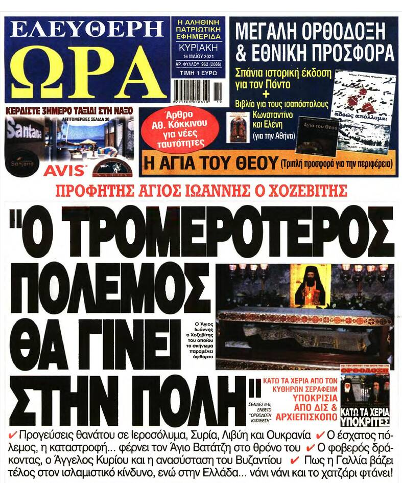 https://cdn.cnngreece.gr/media/news/2021/05/15/266019/photos/snapshot/eleftheri-ora-20210515-page-008.jpg