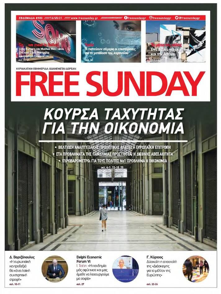 https://cdn.cnngreece.gr/media/news/2021/05/15/266019/photos/snapshot/free-sunday-20210515-page-016.jpg