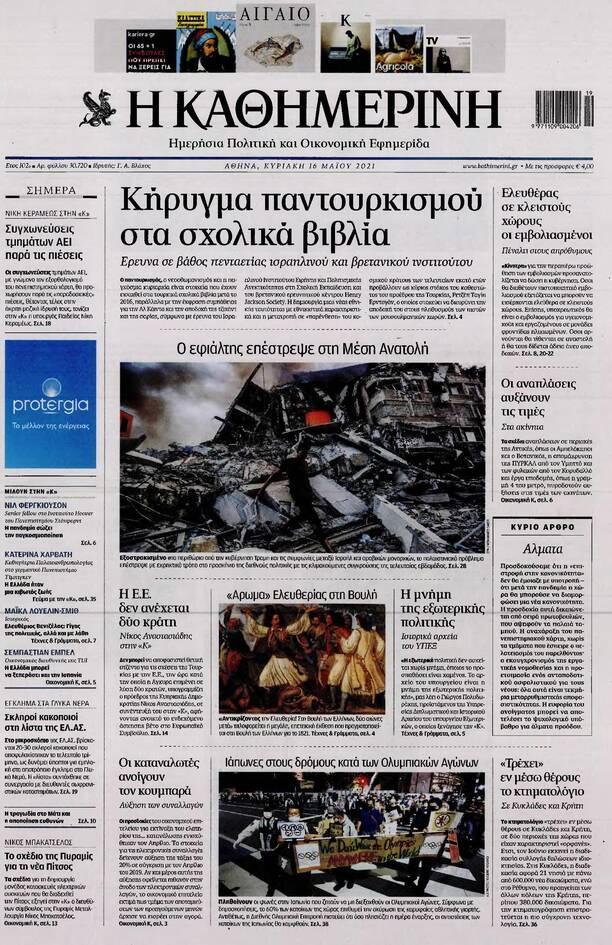 https://cdn.cnngreece.gr/media/news/2021/05/15/266019/photos/snapshot/kathimerini-20210515-page-014.jpg