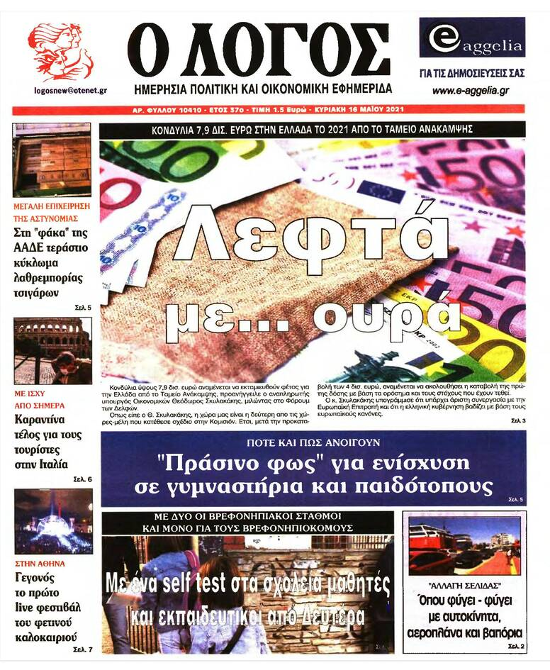 https://cdn.cnngreece.gr/media/news/2021/05/15/266019/photos/snapshot/logos-20210515-page-003.jpg