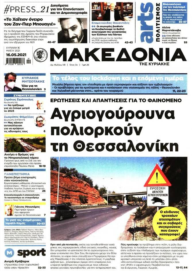 https://cdn.cnngreece.gr/media/news/2021/05/15/266019/photos/snapshot/makedonia_20210515-page-005.jpg