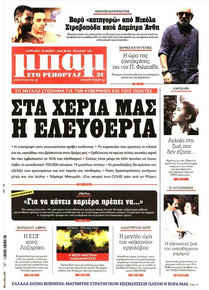 https://cdn.cnngreece.gr/media/news/2021/05/15/266019/photos/snapshot/mpam_20210515-page-006.jpg