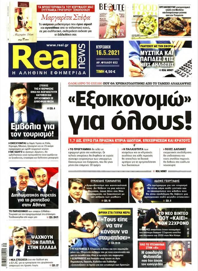 https://cdn.cnngreece.gr/media/news/2021/05/15/266019/photos/snapshot/real-news-15-page-015.jpg
