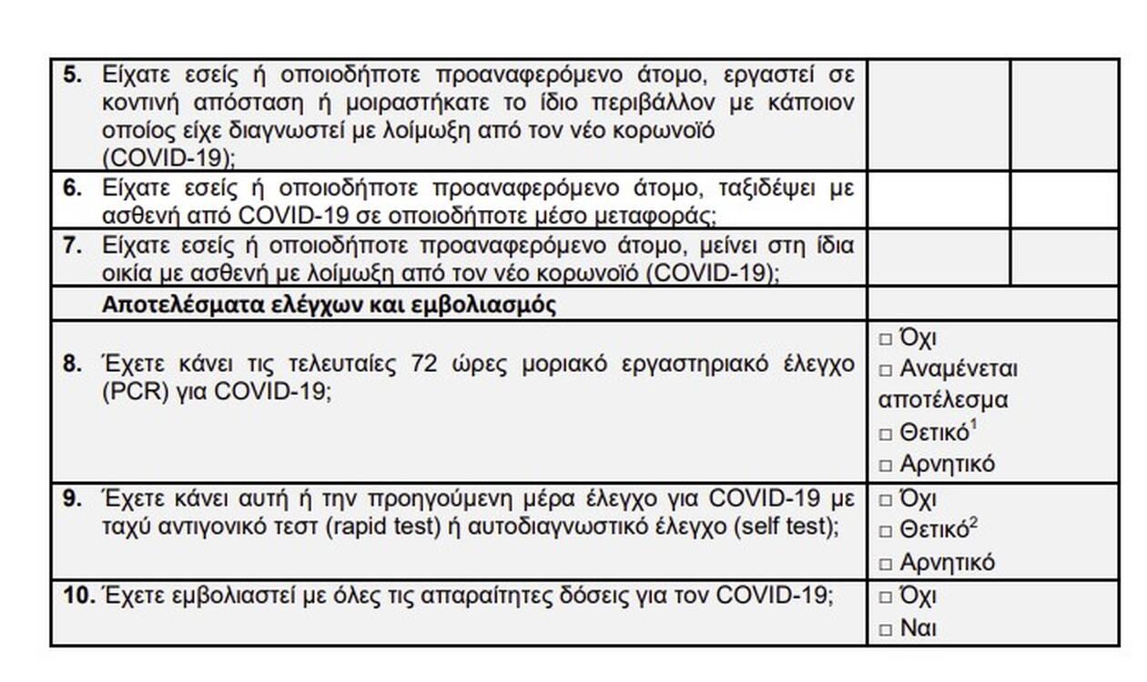 https://cdn.cnngreece.gr/media/news/2021/05/18/266281/photos/snapshot/taksidi-me-ploio-eggrafo-3.jpg