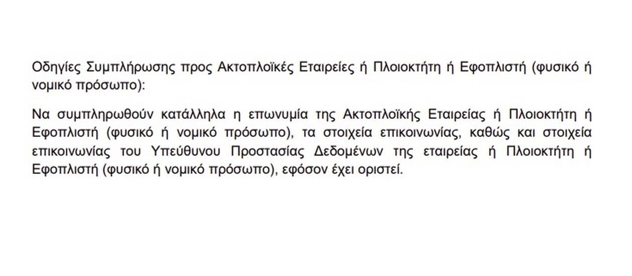 https://cdn.cnngreece.gr/media/news/2021/05/18/266281/photos/snapshot/taksidi-me-ploio-eggrafo-5.jpg