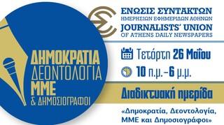 ΕΣΗΕΑ: Διαδικτυακή Ημερίδα «Δημοκρατία, Δεοντολογία, ΜΜΕ και Δημοσιογράφοι»