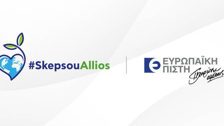 Ευρωπαϊκή Πίστη – #SkepsouAllios. Μία εκστρατεία προτροπής και ενημέρωσης για το καλό του πλανήτη