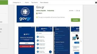 Τι απαντά το υπ. Ψηφιακής Διακυβέρνησης στο δημοσίευμα περί «κενού ασφαλείας» στο gov.gr