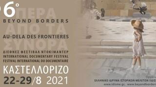 Μεγάλη συμμετοχή στο 6ο Διεθνές Φεστιβάλ Ντοκιμαντέρ Καστελλορίζου «Πέρα από τα Σύνορα»