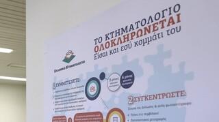 Κτηματολόγιο: Σε λειτουργία το υποκατάστημα Καλαμάτας για 83.000 κατοίκους της Μεσσηνίας
