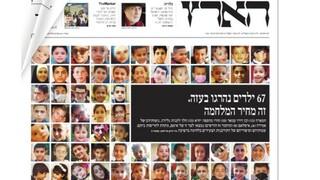 Τα νεκρά παιδιά της Γάζας σε ένα πρωτοσέλιδο-γροθιά στις συνειδήσεις από την ισραηλινή Haaretz