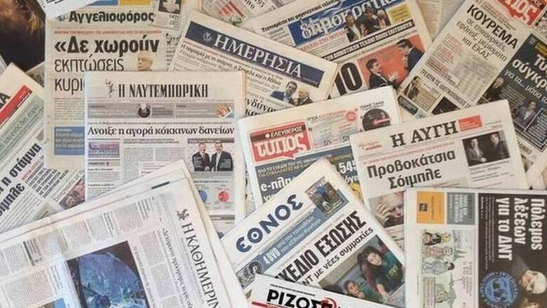 Τα πρωτοσέλιδα των εφημερίδων (29 Μαΐου)