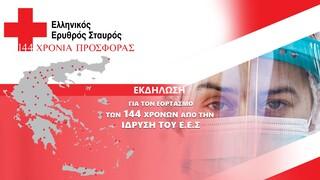 Ελληνικός Ερυθρός Σταυρός: 144 χρόνια συνεχούς εθελοντικής προσφοράς και αλληλεγγύης