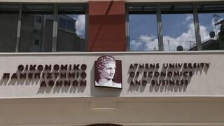 Οικονομικό Πανεπιστήμιο Αθηνών: Στα κορυφαία του κόσμου στον τομέα της διοίκησης επιχειρήσεων