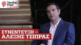 Τσίπρας: Δίκαιη ανάπτυξη και αντι-ΝΔ μέτωπο