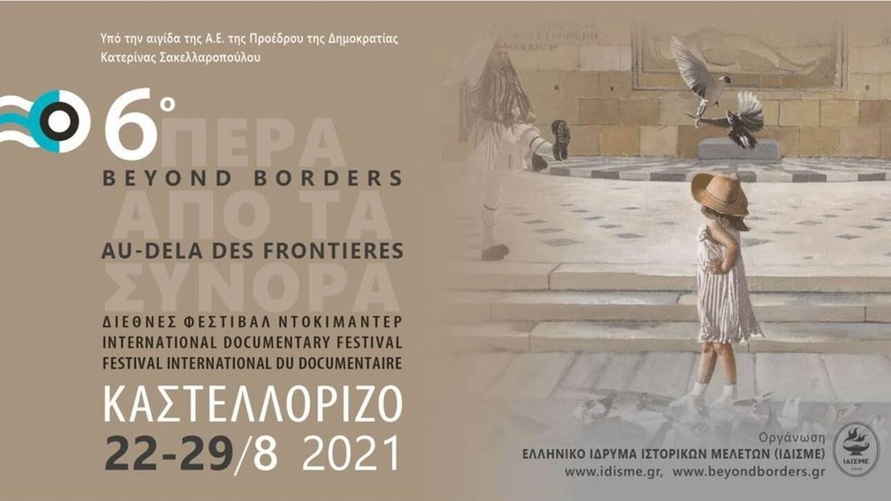 Οι τιμώμενοι φορείς του 6ου Διεθνούς Φεστιβάλ Ντοκιμαντέρ Καστελλορίζου, Πέρα από τα Σύνορα