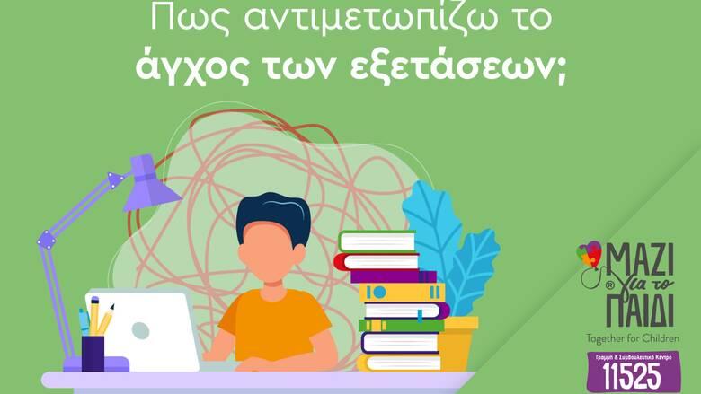 «Μαζί για το Παιδί - Γραμμή 11525»: Νικήστε το άγχος των εξετάσεων