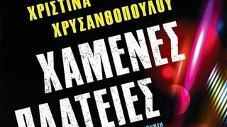 Οι «Χαμένες Πλατείες» της Χριστίνας Χρυσανθοπούλου δεν είναι απλώς ιστορίες της καραντίνας