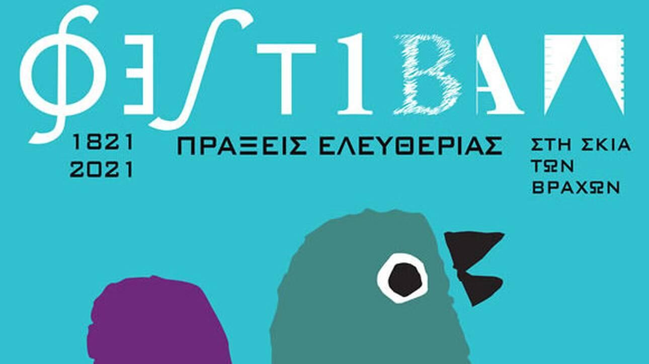 Αρχίζει το Φεστιβάλ στη Σκιά των Βράχων - Παραστάσεις και συναυλίες μέχρι και το Σεπτέμβριο