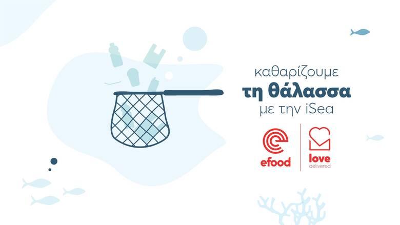 efood: Καθαρίζουμε τις ακτές, προστατεύουμε το περιβάλλον