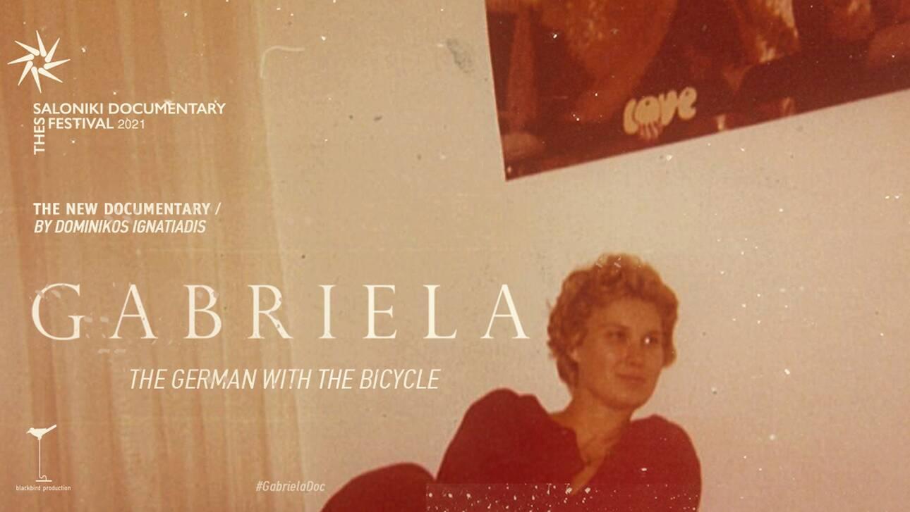 «Η Γερμανίδα με το ποδήλατο»: Μια αυτοβιογραφική ταινία στο ΦΝΘ