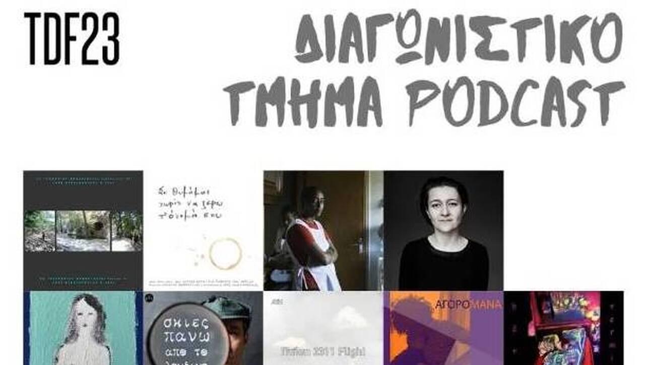 Τμήμα με podcast στο Φεστιβάλ Ντοκιμαντέρ Θεσσαλονίκης - Τι θα ακούσουμε