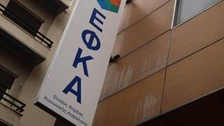 e-ΕΦΚΑ: Νέα ηλεκτρονική υπηρεσία αυτόματης λήξης ασφάλισης μελών νομικών προσώπων