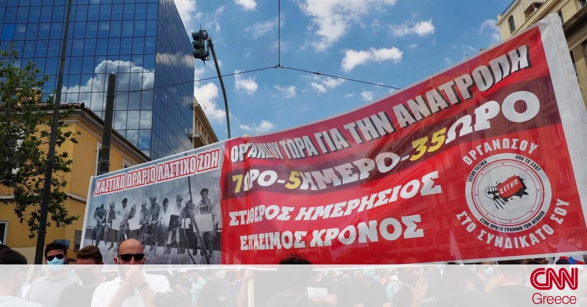 Απεργία: Κινητοποιήσεις στο κέντρο της Αθήνας – Ποιοι δρόμοι είναι κλειστοί